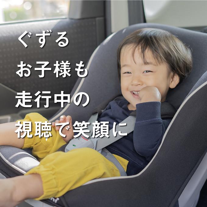 渋滞でもテレビで快適!ぐずる赤ちゃんもDVD視聴で笑顔に!