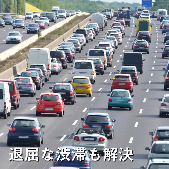 退屈な渋滞も解決