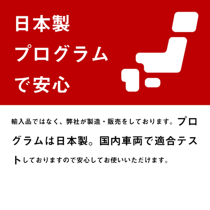 製品は日本製プログラムなのでサポートも安心です