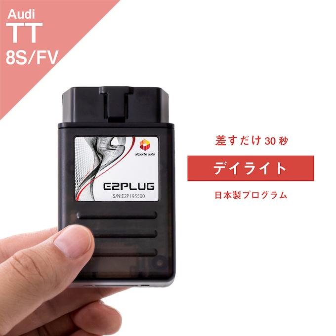 Audi TT (型式:8S/FV) デイライト (配線不要 コーディング イーツープラグ アウディ) E2PLUG Type02