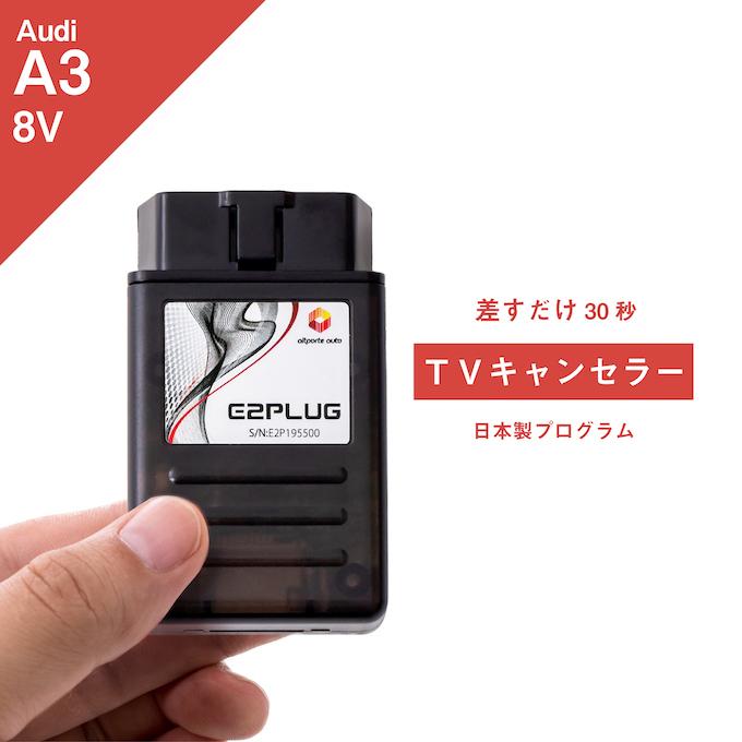 Audi A3 (型式:8V) MMI TVキャンセラー (走行中 ナビ 操作 DVD 視聴 可能 解除 配線不要 テレビキット テレビキャンセラー キャンセル コーディング イーツープラグ アウディ) E2PLUG Type03
