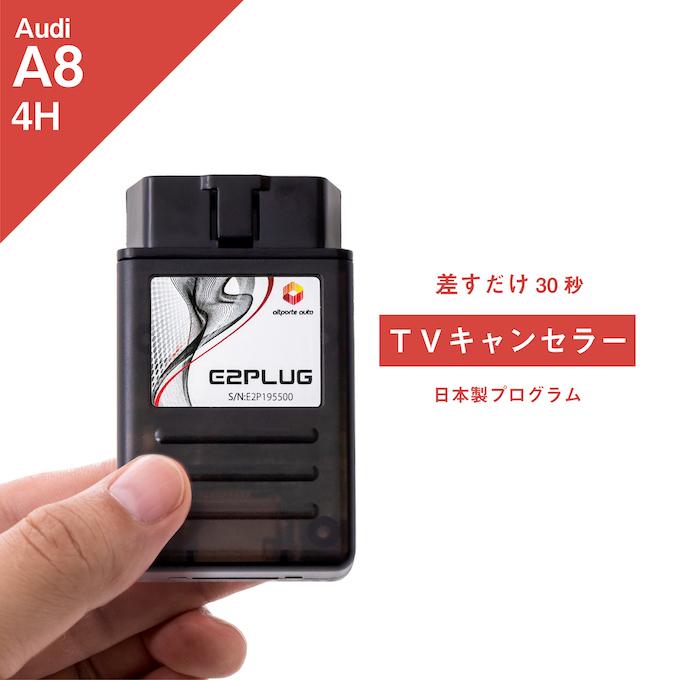 Audi A8 (型式:4H) MMI TVキャンセラー (走行中 ナビ 操作 DVD 視聴 可能 解除 配線不要 テレビキット テレビキャンセラー キャンセル コーディング イーツープラグ アウディ) E2PLUG Type03