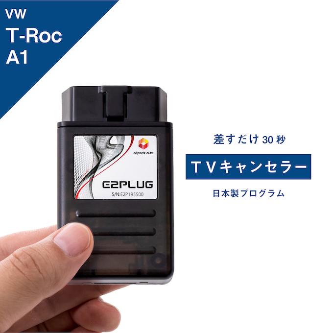 VWT-ロック(型式:A1)TVキャンセラーDiscoverPro搭載車のみ対応(フォルクスワーゲンT-RocTロック走行中ナビ操作DVD視聴可能解除配線不要テレビキットテレビキャンセラーキャンセルコーディングイーツープラグVolkswagen)E2PLUGType03