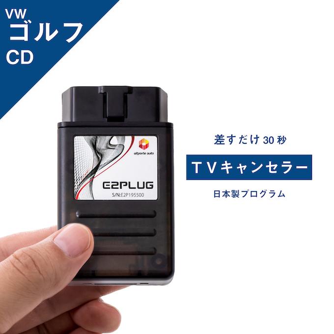 VWゴルフ8(型式:CD)TVキャンセラーDiscoverPro搭載車のみ対応(フォルクスワーゲンVolkswagenGolf8走行中ナビ操作DVD視聴可能解除配線不要テレビキットテレビキャンセラーキャンセルコーディング)E2PLUGType03