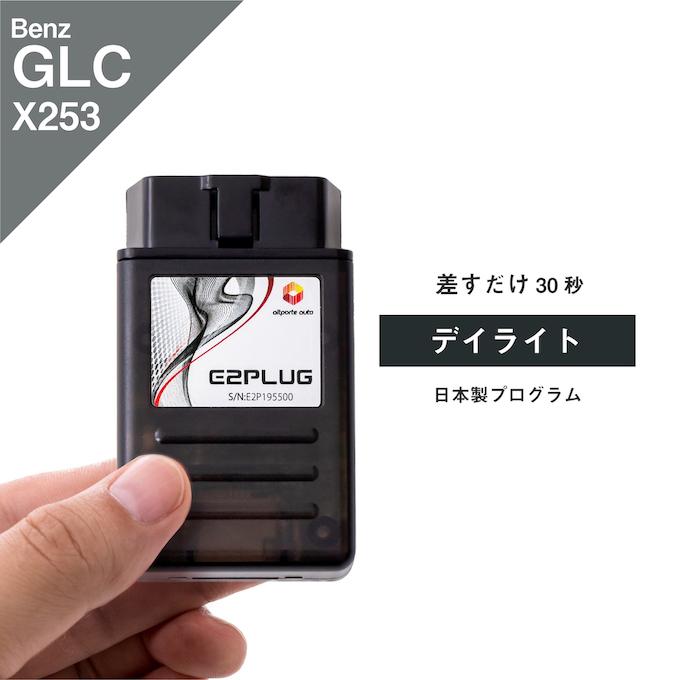 メルセデス ベンツ GLCクラス (型式:X253 / C253) 前期 デイライト (Mercedes Benz C-Class 配線不要 コーディング) E2PLUG Type02
