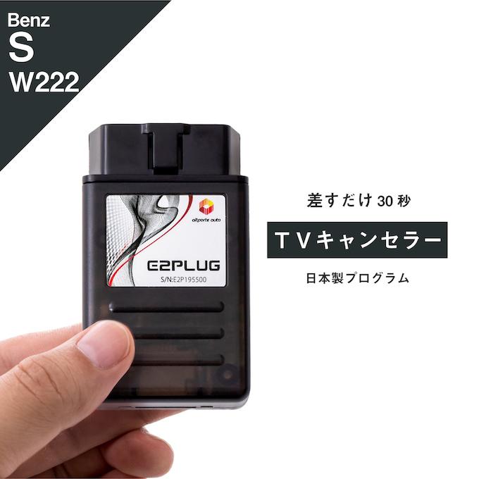 MercedesBenzメルセデスベンツテレビキャンセラーTVキャンセラーSクラスW222/V222/X222走行中ナビ操作テレビTVDVD視聴可能解除配線不要TVキット対応E2PLUG