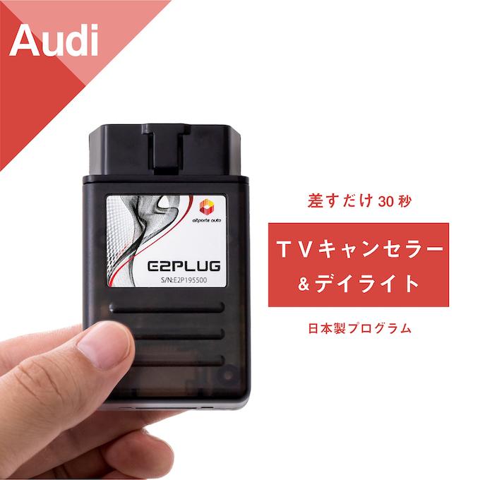 【TVキャンセラーデイライト】販売実績年間5000個以上!  アウディ A1(8X) A3(8V) A4(8K/8W) A5(8T/F5) A6(4G) A7(4G) A8(4H) Q2(GA) Q3(8U/F3) Q5(8R/FY) Q7(4M) R8(4S) TT(8S/FV) MMI TVキャンセラー&デイライト (Audi 走行中 ナビ 操作 DVD 視聴 配線不要 テレビキット テレビキャンセラー) E2PLUG Type01