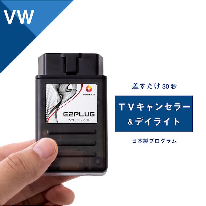 AudiMMI対応TVキャンセラー&デイライトE2PLUG