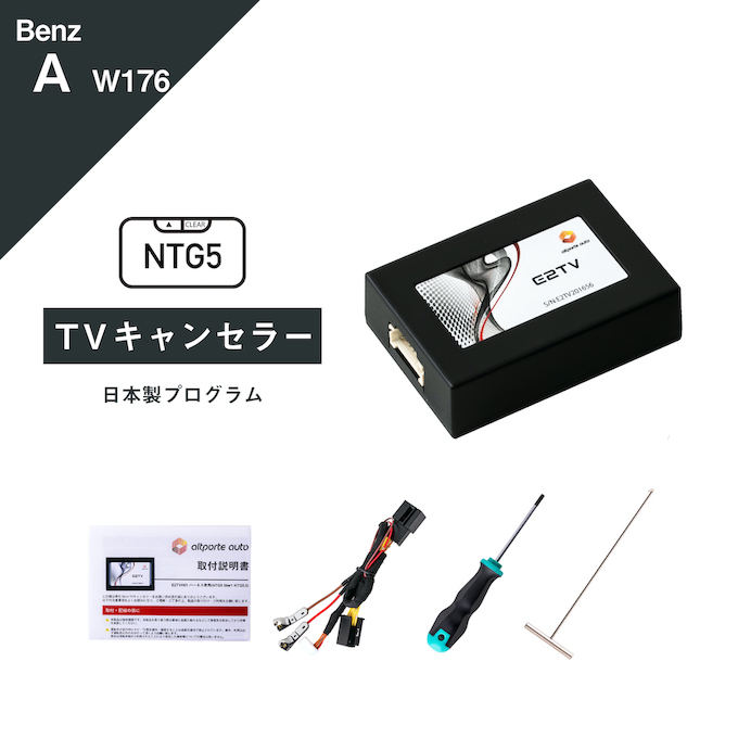 メルセデス ベンツ Aクラス (型式:W176) コマンドシステム NTG5 Star1 TVキャンセラー (Mercedes Benz COMAND NTG5.1 NTG5.5 A-class 走行中 ナビ 操作 DVD 視聴 可能 解除 テレビキット テレビキャンセラー キャンセル) E2TV Type03