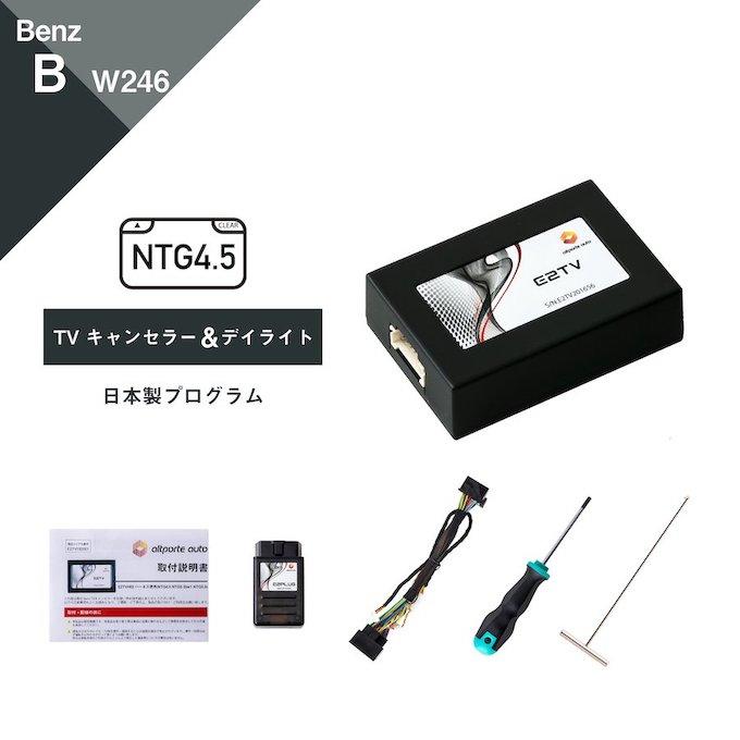 メルセデス ベンツ Bクラス (型式:W246) コマンドシステム NTG4.5 TVキャンセラー&デイライト (Mercedes Benz COMAND NTG4.5 B-class 走行中 ナビ 操作 DVD 視聴 可能 解除 テレビキット テレビキャンセラー キャンセル Mercedes Benz) E2TV Type01