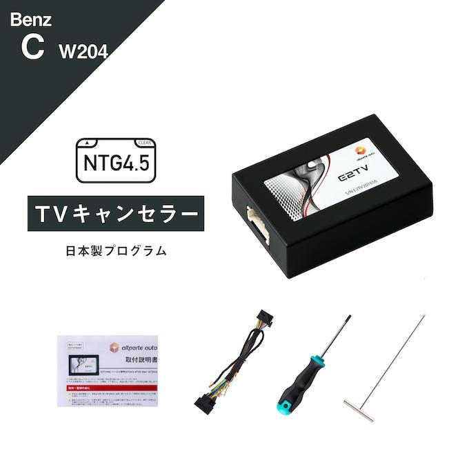 メルセデス ベンツ Cクラス (型式:W204 / S204 / C204) コマンドシステム NTG 4.5 TVキャンセラー (Mercedes Benz COMAND NTG4.5 C-class 走行中 ナビ 操作 DVD 視聴 可能 解除 テレビキット テレビキャンセラー キャンセル Mercedes Benz) E2TV Type03