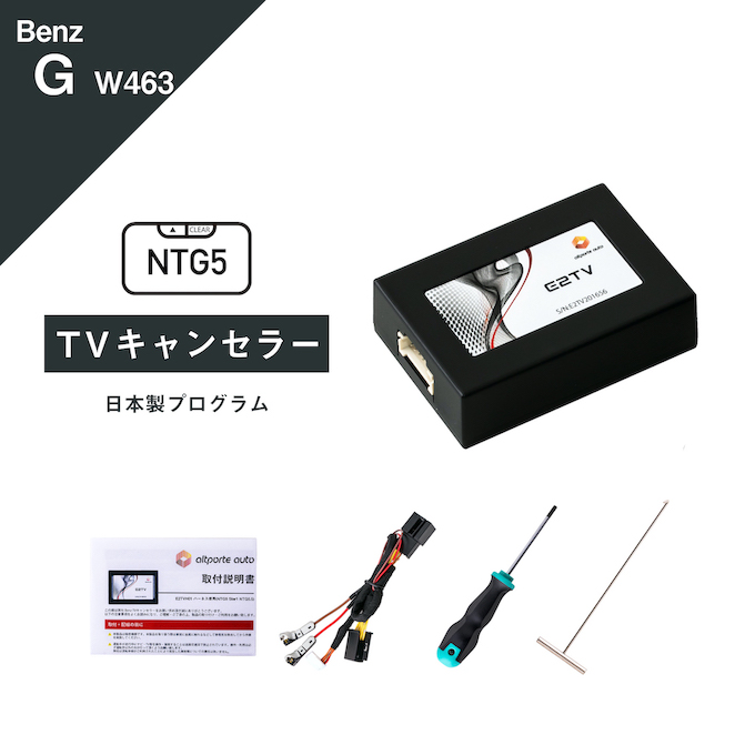 TVキャンセラー 販売実績年間5000個以上 日本産 メルセデス ベンツ Gクラス 型式:W463 コマンドシステム NTG5 贈呈 Star1 Mercedes-Benz COMAND NTG5.1 NTG5.5 Type03 操作 テレビキット ナビ G-class キャンセル 視聴 DVD E2TV 走行中 解除 可能 テレビキャンセラー
