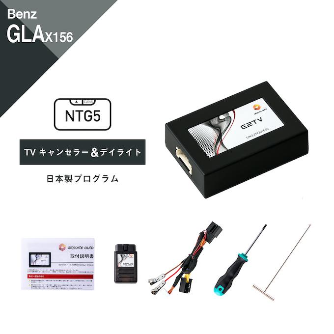 メルセデス ベンツ GLAクラス (型式:X156) コマンドシステム NTG5 Star1 TVキャンセラー&デイライト (Mercedes Benz COMAND NTG5.1 NTG5.5 GLA-class 走行中 ナビ 操作 DVD 視聴 可能 解除 テレビキット テレビキャンセラー キャンセル) E2TV Type01