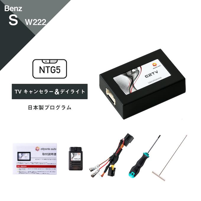 メルセデス ベンツ Sクラス (型式:W222) コマンドシステム NTG5 Star1 TVキャンセラー&デイライト (Mercedes Benz COMAND NTG5.1 NTG5.5 S-class 走行中 ナビ 操作 DVD 視聴 可能 解除 テレビキット テレビキャンセラー キャンセル) E2TV Type01