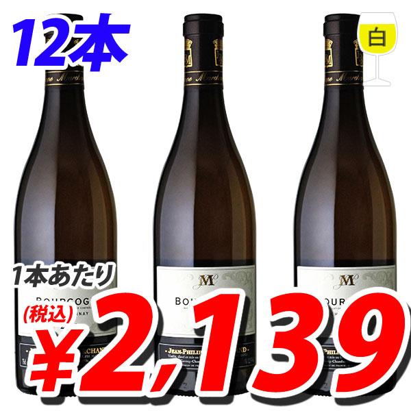 【取寄品】メゾン・ジャン・フィリップ・マルシャン ブルゴーニュ シャルドネ 750ml×12本「シャルドネ種」100%で造られたブルゴーニュの辛口白ワイン