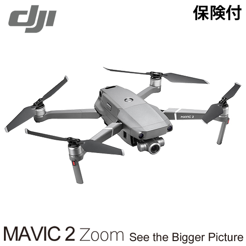 DJI Mavic2 Zoom (JP) ドローン マビック2 折りたたみ 【代引不可】