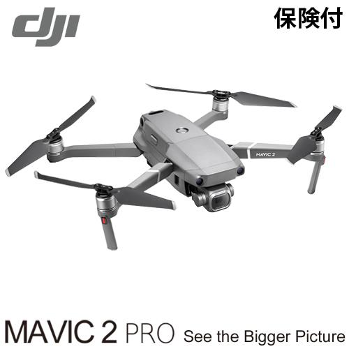 DJI Mavic2 Pro (JP) ドローン マビック2 折りたたみ 【代引不可】