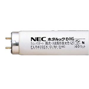 NEC 三波長形残光タイプラピッドスタート 40W 昼光色 10本 【代引不可】