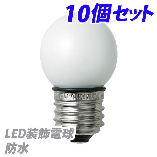 ELPA LED電球(装飾電球)G40形/E26 電球色 防水 10個セット LDG1L-G-GWP251-10P[LED装飾電球 看板照明 業務用 店舗照明]