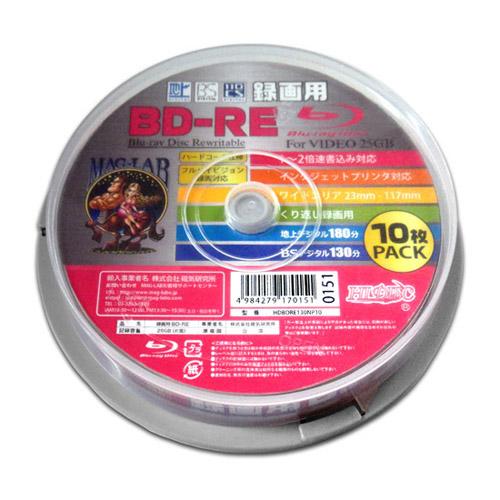 HIDISC 2倍速対応BD-RE 10枚パック 25GB ホワイトプリンタブル ハイディスク HDBDRE130NP10