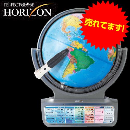 【売切れ御免】地球儀 パーフェクトグローブ(ホライズン) HORIZON PG-HR14 インテリア しゃべる 学習 子供 大人