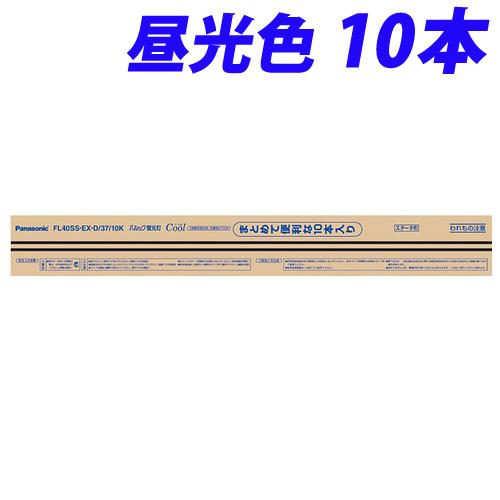 パナソニック 直管 パルック蛍光灯 40形 昼光色 スタータ形 10本 FL40SSEXD3710K 【代引不可】
