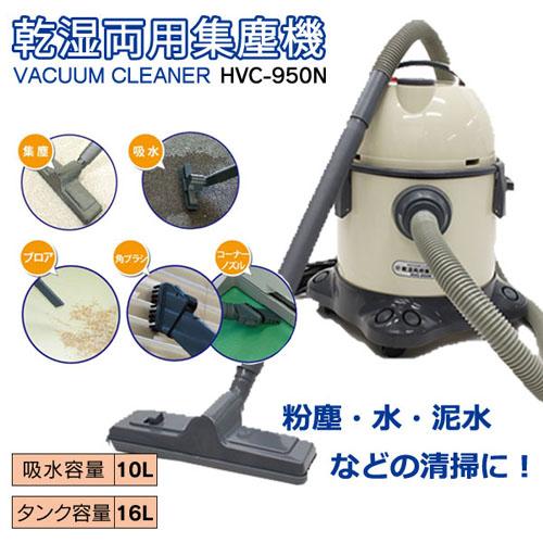 乾湿両用集塵機 2台セット HVC-950N 電化製品 電化 掃除道具 【代引不可】
