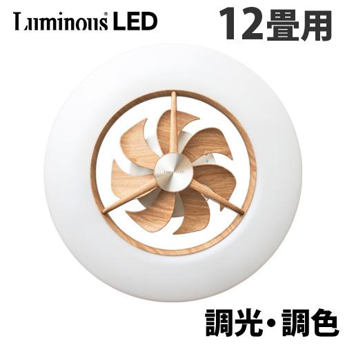 ルミナス LEDシーリングライトサーキュレーター 12畳用 ライトウッド(木目) DCC-12CMLW【代引不可】