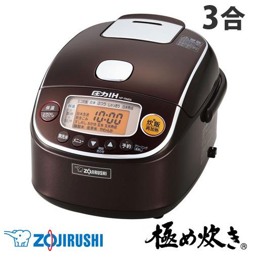【取寄品】象印マホービン 炊飯器 極め炊き 圧力IH炊飯ジャー 3合 ブラウン NP-RM05-TA
