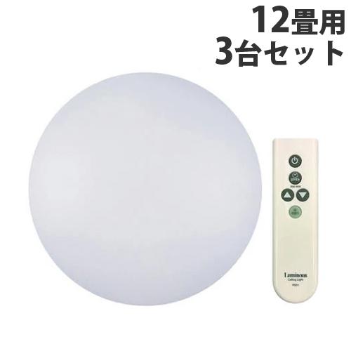 ルミナス LEDシーリングライト 12畳用 WB50-T12DX 3台セット ドウシシャ 調光