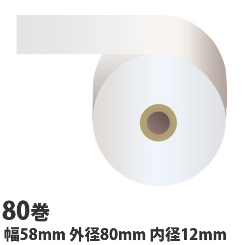 感熱紙レジロール(サーマルレジロールペーパー) 高保存【58mm×80mm×12mm】 80巻 RH588012【代引不可】