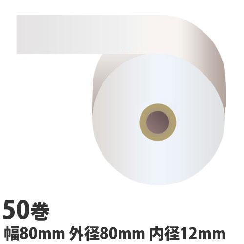 感熱紙レジロール(サーマルレジロールペーパー) 高保存【80mm×80mm×12mm】 50巻 RH808012【代引不可】