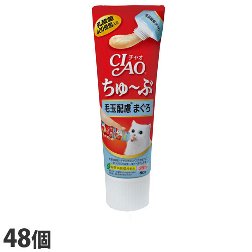 出しやすく 使いやすい チューブタイプの新容器 いなば CIAO ちゅ~ぶ 毛玉配慮 まぐろ チャオちゅーぶ 猫用おやつ 新商品 CS-154 猫用 一部地域除く 80g×48個 感謝価格 愛猫 送料無料