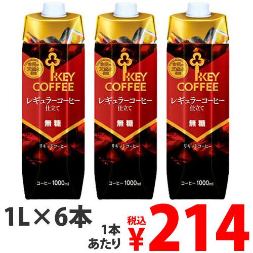 無糖 コーヒー 至高 ソフトドリンク ジュース 飲料 シュガー ミルク ペットボトル ボトルコーヒー テトラアイスコーヒー キーコーヒー 低廉 1L×6本 珈琲 アイスコーヒー ドリンク