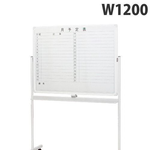 脚付きホワイトボード 1200 両面(無地/月予定表)/キャスター付 RBPN22-34SSMWW※代引不可