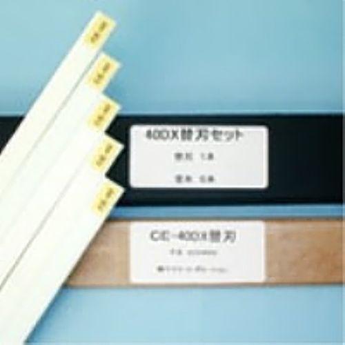 【取寄品】マイツ 断裁機替刃セット CE-40DX用