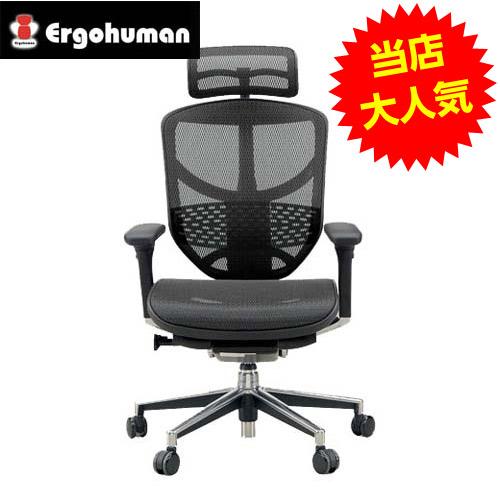 オフィスチェア 「エルゴヒューマンエンジョイ」ハイ・ブラック EJ-HAM KM-11BK※代引不可
