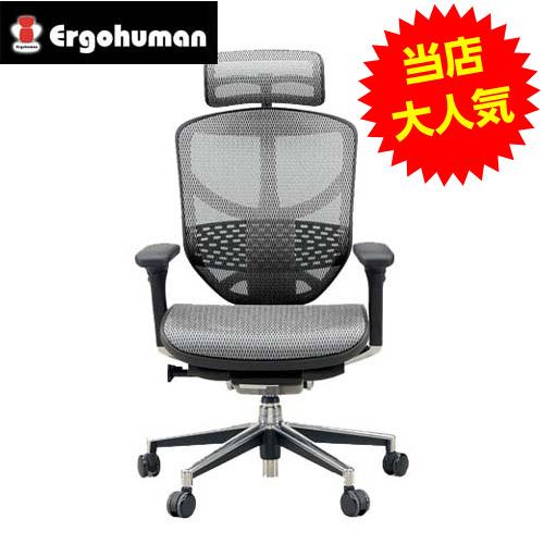 オフィスチェア 「エルゴヒューマンエンジョイ」ハイ・ホワイトEJ-HAM KM-16WH※代引不可