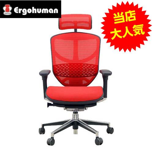 オフィスチェア 「エルゴヒューマンエンジョイ」ハイ・3D レッド EJ-HAM KMD-32RD※代引不可