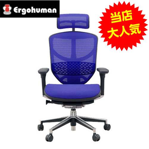 オフィスチェア 「エルゴヒューマンエンジョイ」ハイ・3D ブルー EJ-HAM KMD-35BL※代引不可