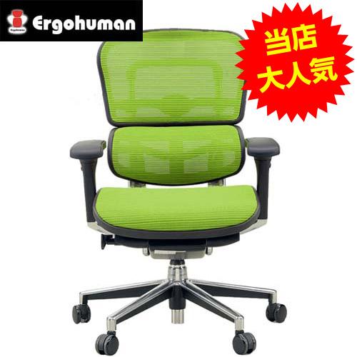 オフィスチェア 「エルゴヒューマンベーシック」ロー・3D グリーン EH-LAM KMD-34GRN【代引不可】