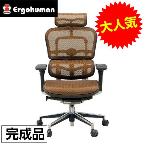 【完成品】オフィスチェア 「エルゴヒューマンベーシック」ハイ・オレンジ EH-HAM KM-13OR※代引不可