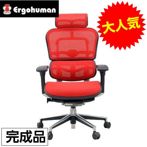 【完成品】オフィスチェア 「エルゴヒューマンベーシック」ハイ・3D レッド EH-HAM KMD-32RD※代引不可
