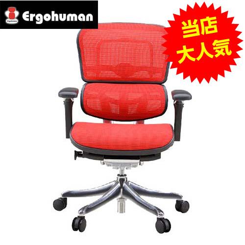 オフィスチェア 「エルゴヒューマンプロ」ロー・3D レッド EHP-LAM KMD-32RD※代引不可
