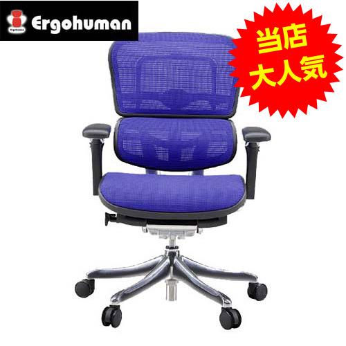 オフィスチェア 「エルゴヒューマンプロ」ロー・3D ブルー EHP-LAM KMD-35BL※代引不可