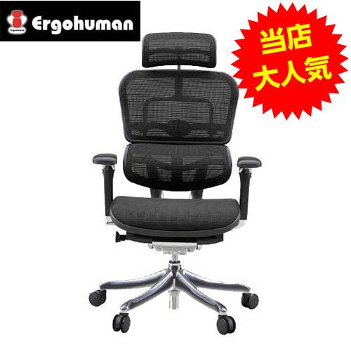 オフィスチェア 「エルゴヒューマンプロ」ハイ・3D ブラック EHP-HAM KMD-31BK【代引不可】