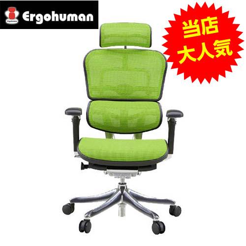 オフィスチェア 「エルゴヒューマンプロ」ハイ・3D グリーン EHP-HAM KMD-34GRN【代引不可】