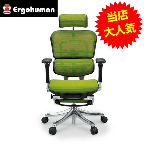 オフィスチェア「エルゴヒューマンプロ オットマン」3D グリーン EHP-LPL KMD-34GRN※代引不可
