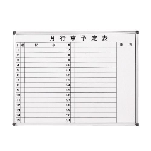 月予定表 ヨコ書き 2段 壁掛け W1200×H900mm ※代引不可