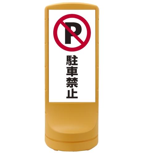 リッチェル スタンドサイン120 面板「駐輪禁止」イエロー ※代引不可